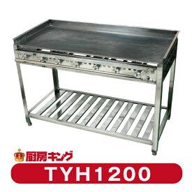 グリドル TYH1200 代引・送料無料 ★おまけ付き★新品