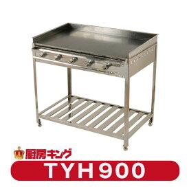 グリドル TYH900 代引・送料無料 ★おまけ付き★新品
