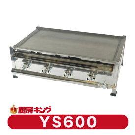 グリドル YS600 代引・送料無料 ★おまけ付き★新品