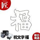 中華細工用抜型_祝文字_福