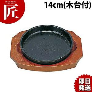 S 餃子皿 丸 14cm 【ctss】餃子皿 ギョーザ皿 ぎょうざ皿 鉄板 鉄製 業務用 あす楽対応