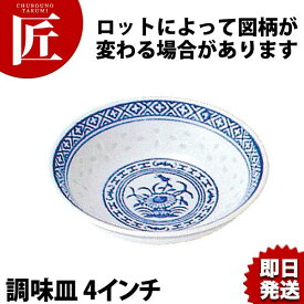 景徳鎮 ホタル陶器 調味皿 (味石葉) 4インチ 【ctaa】中華食器 調味料皿 小皿 業務用