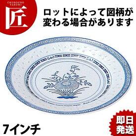 景徳鎮 ホタル陶器 丸平皿 (盤子) 18cm 7インチ 【ctaa】中華食器 プレート ラウンドプレート 丸皿 大皿 中皿 皿 業務用