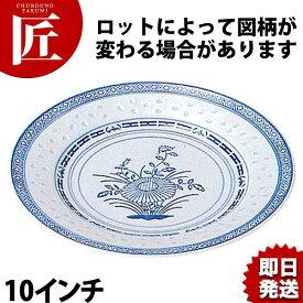景徳鎮 ホタル陶器 丸平皿 (盤子) 25.5cm 10インチ 【ctaa】中華食器 プレート ラウンドプレート 丸皿 大皿 中皿 皿 業務用