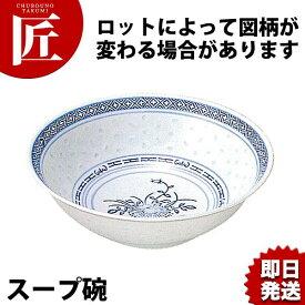 景徳鎮 ホタル陶器 スープ碗 8インチ 【ctaa】中華食器 スープ皿 丼 小鉢 皿 業務用