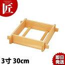 木製_角セイロ_3寸_30cm