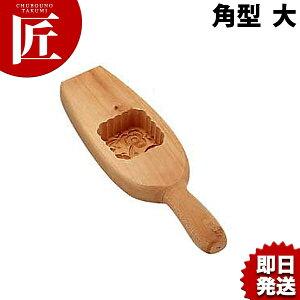木製月餅抜型 角型 大 【ctss】月餅 月餅型 抜き型 ぬき型 型 抜型 あす楽対応