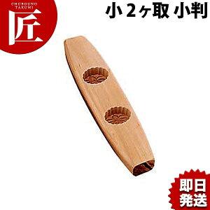 木製月餅抜型 小 2ヶ取 小判 【ctss】月餅 月餅型 抜き型 ぬき型 型 抜型 あす楽対応