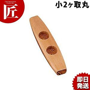 木製月餅抜型 小 2ヶ取 丸 【ctss】月餅 月餅型 抜き型 ぬき型 型 抜型 あす楽対応