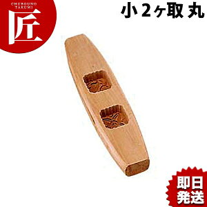 木製月餅抜型 小 2ヶ取 角 【ctss】月餅 月餅型 抜き型 ぬき型 型 抜型 あす楽対応
