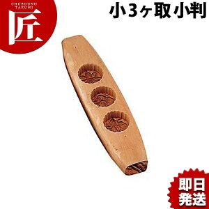 木製月餅抜型 小 3ヶ取 小判 【ctss】月餅 月餅型 抜き型 ぬき型 型 抜型 あす楽対応