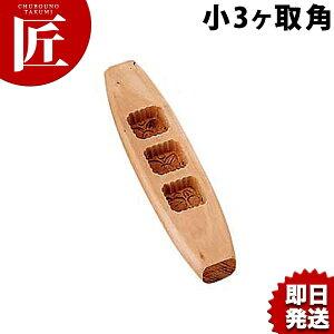 木製月餅抜型 小 3ヶ取 角 【ctss】月餅 月餅型 抜き型 ぬき型 型 抜型 あす楽対応