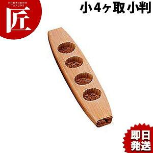 木製月餅抜型 小 4ヶ取 小判 【ctss】月餅 月餅型 抜き型 ぬき型 型 抜型 あす楽対応