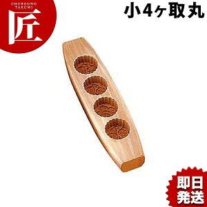 木製月餅抜型 小 4ヶ取 丸 【ctss】月餅 月餅型 抜き型 ぬき型 型 抜型 あす楽対応