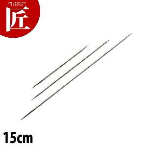 ステンレス チキン針 15cm 【ctss】焼豚 焼き物 中華焼き物 針 針金 中華用品 業務用