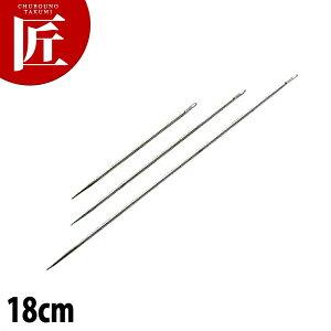 ステンレス チキン針 18cm 【ctss】焼豚 焼き物 中華焼き物 針 針金 中華用品 業務用