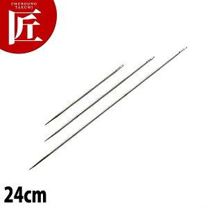 ステンレス チキン針 24cm 【ctss】焼豚 焼き物 中華焼き物 針 針金 中華用品 業務用