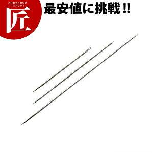 ステンレス チキン針 27cm 【ctss】焼豚 焼き物 中華焼き物 針 針金 中華用品 業務用