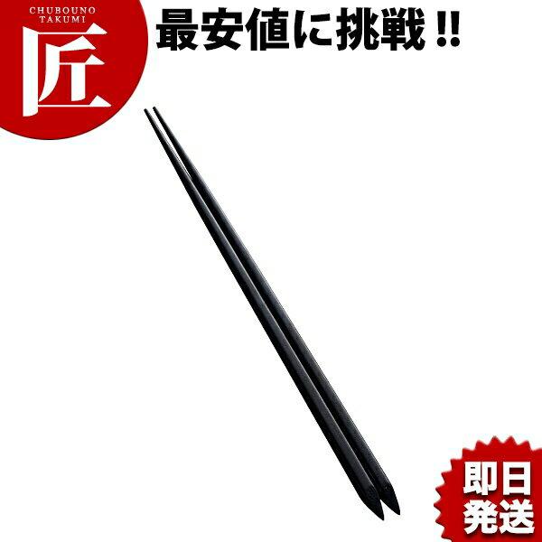 黒南天 箸 24cm□ はし 木製 業務用 あす楽対応 【ctss】