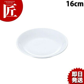白磁 玉渕取皿 16cm 【ctaa】中華食器 中国料理器 プレート 丸皿 小皿 皿 取り皿 取皿 白 ホワイト 業務用