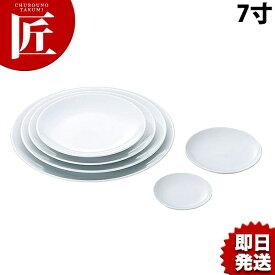 白磁 平皿 7寸 【ctaa】中華食器 中国料理器 パーティープレート ラウンドプレート 丸皿 大皿 中皿 皿 白 ホワイト 業務用