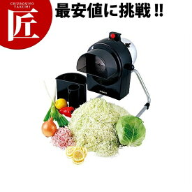 送料無料 マルチスライサー DX-100 【ctss】 スライサー 電動 野菜調理機 キャベツ 千切り 業務用 キャベツ、ピーマン、キュウリ等多種多様の野菜に対応