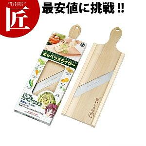 木製キャベツスライサー 04001 【ctaa】業務用 野菜調理機 スライサー キャベツ 千切り