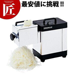 送料無料 電動 白髪ネギシュレッダー 白雪姫 DX-88P 刃物ブロック2.5mm仕様 【ctaa】 スライサー 電動 野菜調理機 しらがねぎ 白髪ねぎ 白髪ネギ カッター 業務用