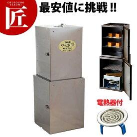 送料無料 KUNCHAN(くんちゃん)(電熱器SK-8付) 【ctss】 燻製器 チップ スモークチップ 燻製 燻製機 燻製器 業務用