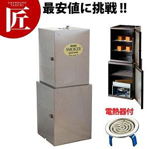 送料無料 KUNCHAN(くんちゃん)(電熱器SK-8付) 【ctaa】 燻製器 チップ スモークチップ 燻製 燻製機 燻製器 業務用