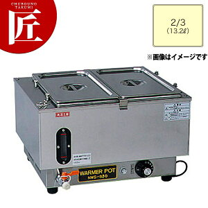 送料無料 電気ウォーマーポット NWS-830A 【ctss】 電気フードウォーマー 卓上ウォーマー 料理保温 バイキング ビュッフェ 業務用