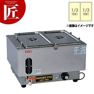 送料無料 電気ウォーマーポット NWS-830B 【ctss】 電気フードウォーマー 卓上ウォーマー 料理保温 バイキング ビュッフェ 業務用