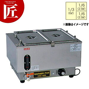 送料無料 電気ウォーマーポット NWS-830C 【ctss】 電気フードウォーマー 卓上ウォーマー 料理保温 バイキング ビュッフェ 業務用