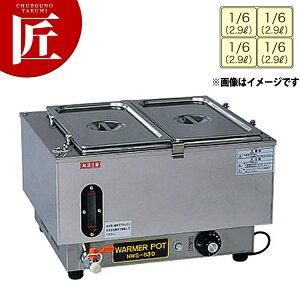 送料無料 電気ウォーマーポット NWS-830D 【ctss】 電気フードウォーマー 卓上ウォーマー 料理保温 バイキング ビュッフェ 業務用