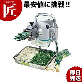送料無料 OHC-50 ミドルネギー 【ctss】スライサー 電動 野菜調理機 ネギ切り ねぎ ねぎカッター 業務用 あす楽対応