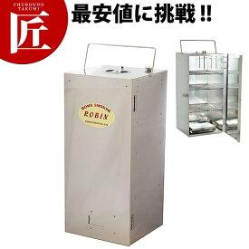 送料無料 ホームスモーカー ロビン FS-12 【ctss】 燻製器 チップ スモークチップ 燻製 燻製機 燻製器 業務用