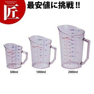 キャンブロ 計量カップ 50MCCW 500ml 【ctaa】計量カップ メジャーカップ プラスチック 業務用