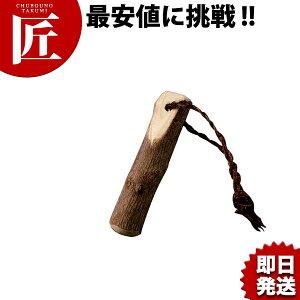 山椒 すりこぎ棒 10cm 【ctss】すりこぎ棒 擂り粉木 摺り棒 すり鉢用 業務用 あす楽対応