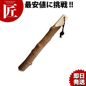 山椒 すりこぎ棒 18cm 【ctss】すりこぎ棒 擂り粉木 摺り棒 すり鉢用 業務用 あす楽対応