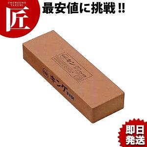 中砥 セラミック製法キング DX No.800 標準型 【ctss】砥石 といし シャープナー 包丁とぎ器 庖丁とぎ器 業務用 あす楽対応 領収書対応可能