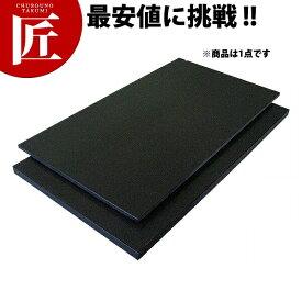 ハイコントラストまな板 (黒まな板) [K5 30mm] 750×330×30mm【運賃別途】【1000 c】 まな板 カラーまな板 業務用カラーまな板 業務用まな板 【ctss】