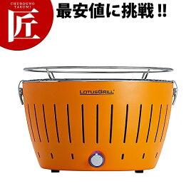 送料無料 無煙炭火バーベキューグリル ロータスグリルお試し木炭のおまけ付 オレンジ G-OR-34NC2 【ctss】