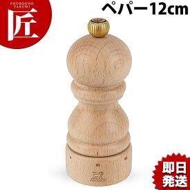 プジョー パリ ユーセレクト 白木 ペパーミル 12cm 23362【ctss】ペパーミル ペッパーミル プジョー Peugeot 木製 木製ミル 胡椒 こしょう コショウ あす楽対応 領収書対応可能