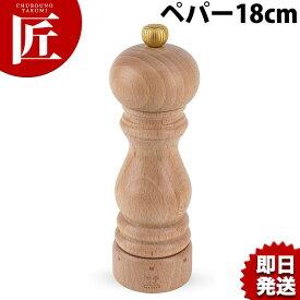 プジョー パリ ユーセレクト 白木 ペパーミル 18cm 23386【ctaa】ペパーミル ペッパーミル プジョー Peugeot 木製 木製ミル 胡椒 こしょう コショウ あす楽対応