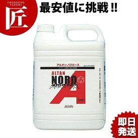 アルタン ノロエース 4.8L【ctss】除菌 消毒 業務用 ウィルス分解消滅