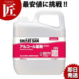 サラヤSMARTSAN アルペットHN 5L【ctss】 消毒 除菌剤 業務用 衛生用スプレー アルコール