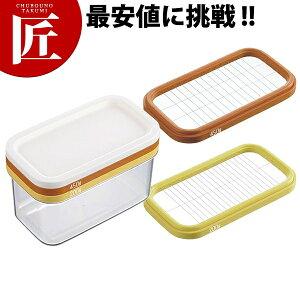 ステンレス -3006 バターカッティングケース【ctaa】バターケース カット バターカッター 容器