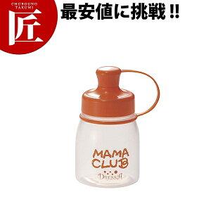 ママクラブドレッサMCD-25オレンジ180cc【ctss】調味料入れ ドレッシング ボトル ディスペンサー 業務用