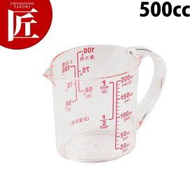 ENJOY KITCHEN大きい目盛耐熱計量カップ500ml C-4742【N】