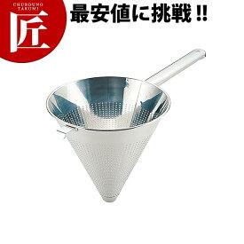 UK パンチングスープこし 24cm【ctss】スープ漉し 漉し器 ストレーナー ステンレス 燕三条 日本製 領収書対応可能